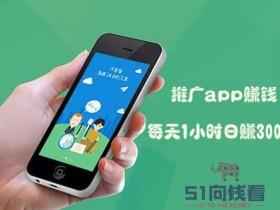 想利用手机赚钱有没有靠谱的方法?试试app推广