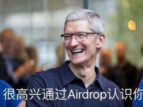 51向前看:苹果手机隔空投送营销引流⽅法,一天赚一万不是事
