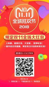 2018全球狂欢节