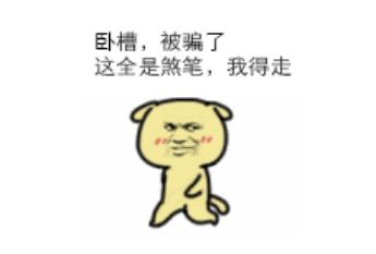 网络骗术揭秘之QQ群防不胜防的红包骗术