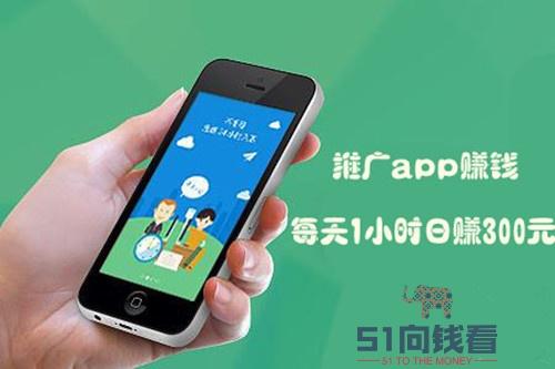 推广app赚钱
