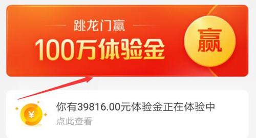 跳龙门赢100万体验金