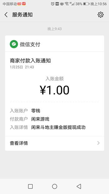 斗地主微信提现1元